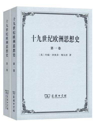 十九世纪欧洲思想史(全两卷)