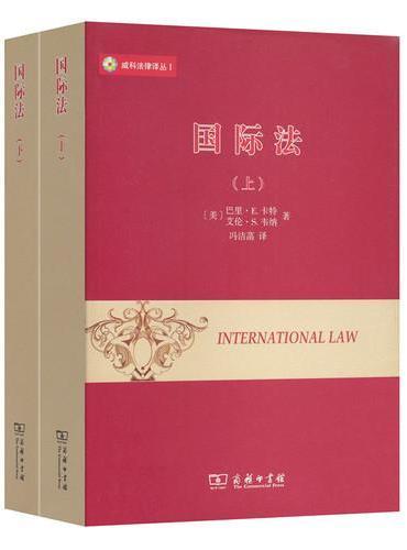国际法(上下册)(威科法律译丛)