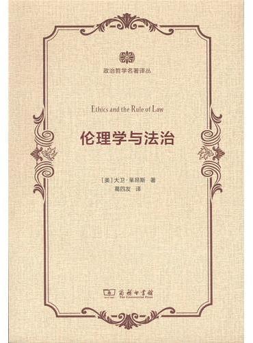 伦理学与法治(政治哲学名著译丛)