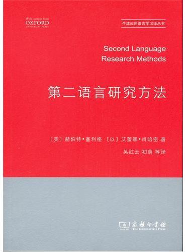 第二语言研究方法(牛津应用语言学汉译丛书)