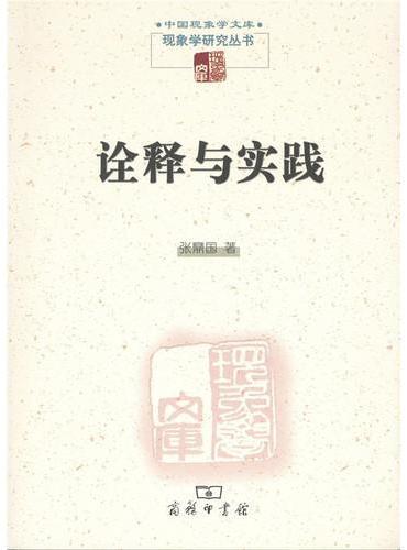 诠释与实践(中国现象学文库·现象学研究丛书)