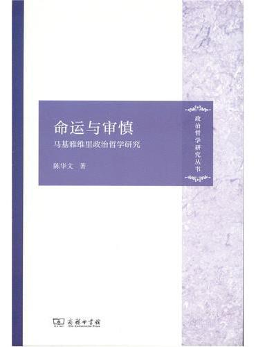命运与审慎:马基雅维里政治哲学研究(政治哲学研究丛书)