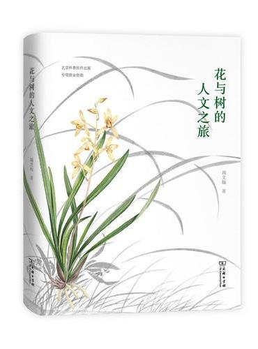 花与树的人文之旅(自然感悟)