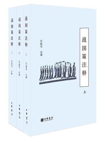 战国策注释(全3册)