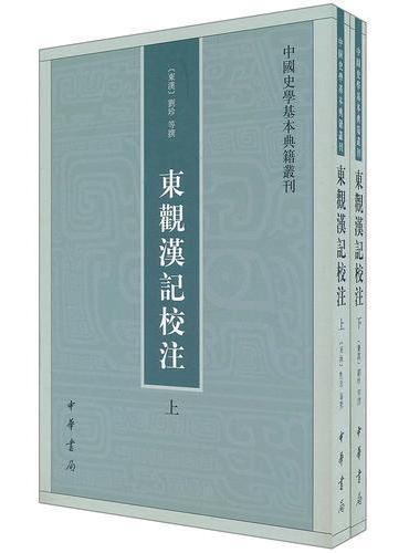 东观汉记校注(全2册·中国史学基本典籍丛刊)
