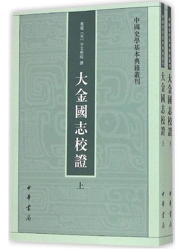 大金国志校证(全2册·中国史学基本典籍丛刊)