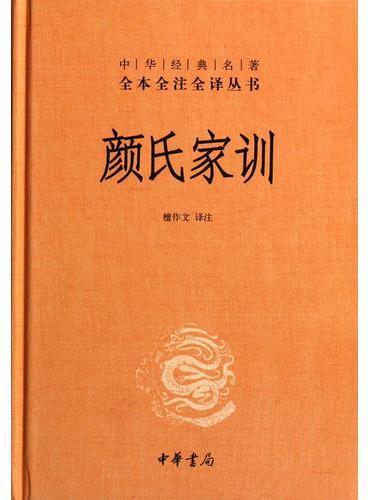 颜氏家训(中华经典名著全本全注全译丛书)