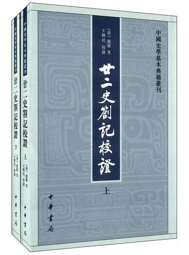 廿二史劄记校证(全2册·中国史学基本典籍丛刊)