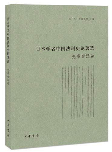 日本学者中国法制史论著选·先秦秦汉卷(日本学者中国法制史论著选)