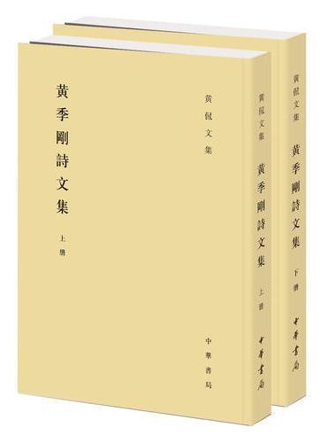 黄季刚诗文集(黄侃文集)