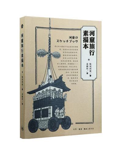 河童旅行素描本(二版)