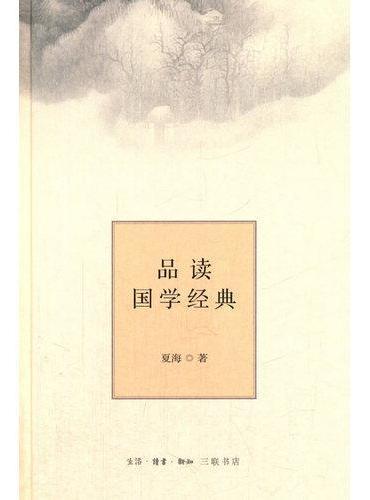 品读《国学经典》(精装版)