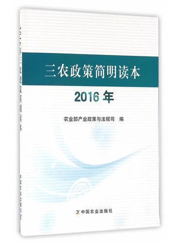 2016年三农政策简明读本