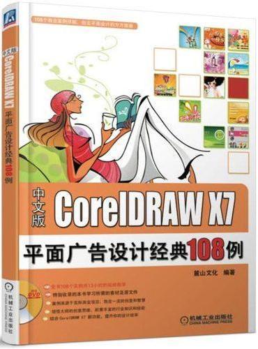 CorelDRAW X7平面广告设计经典108例