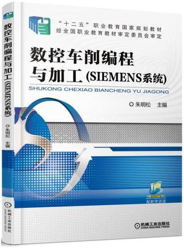 数控车削编程与加工(SIEMENS系统)
