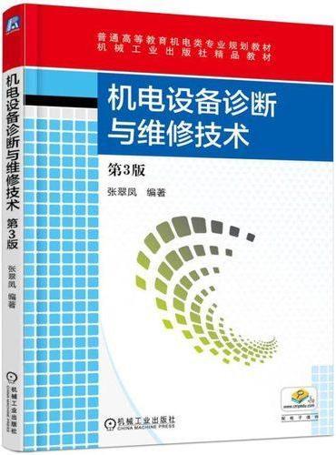 机电设备诊断与维修技术(第3版)