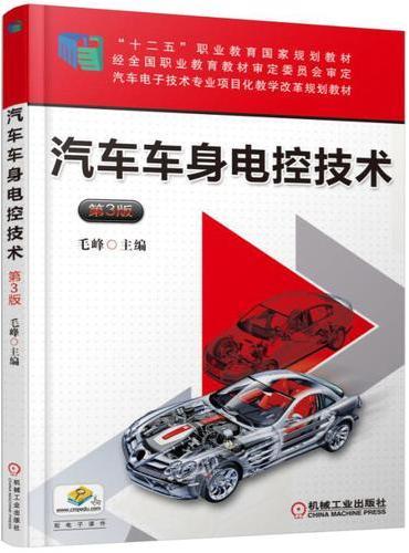 汽车车身电控技术 第3版