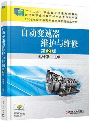 自动变速器维护与维修 第2版