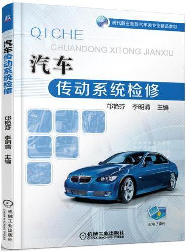 汽车传动系统检修