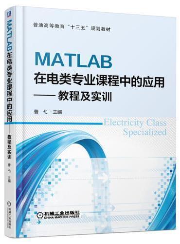MATLAB在电类专业课程中的应用 教程及实训