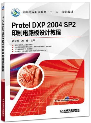 Protel DXP 2004 SP2 印制电路板设计教程