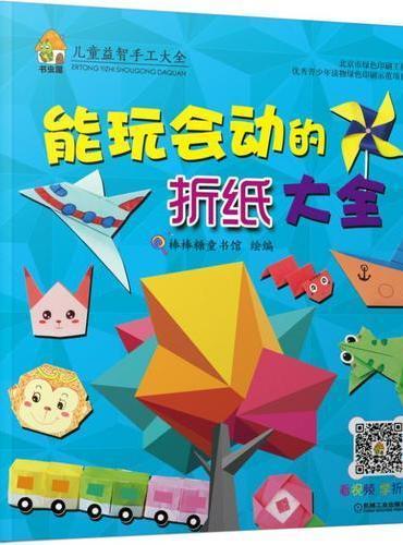 能玩会动的折纸大全