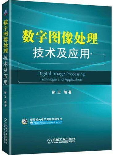 数字图像处理技术及应用
