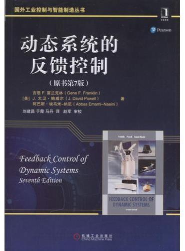 动态系统的反馈控制(原书第7版)