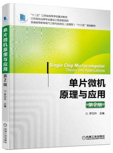 单片微机原理与应用 第2版