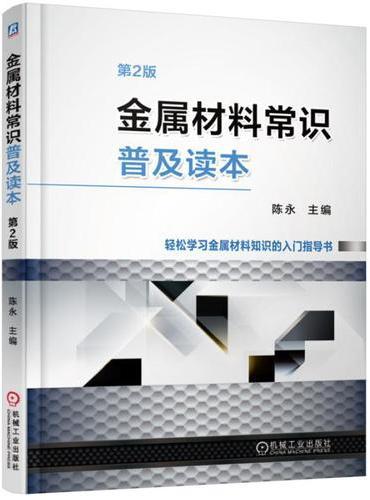 金属材料常识普及读本(第2版)