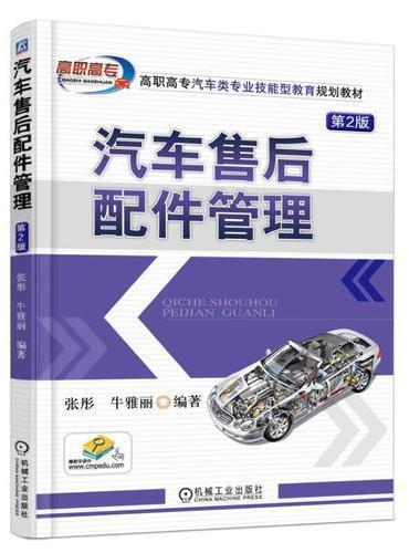 汽车售后配件管理 第2版