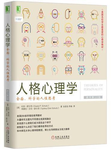 人格心理学:全面、科学的人性思考(原书第10版)