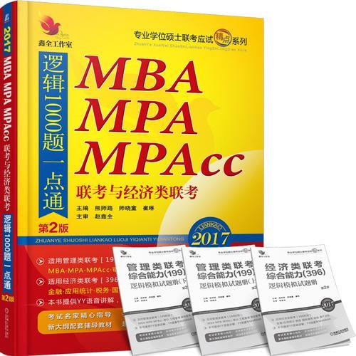 2017机工版精点教材MBA、MPA、MPAcc联考与经济类联考逻辑1000题一点通 第2版 (赠送价值1580元的全科学习备考课程)
