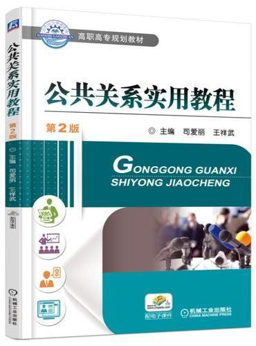公共关系实用教程 第2版