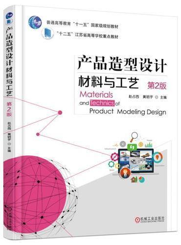 产品造型设计材料与工艺 第2版