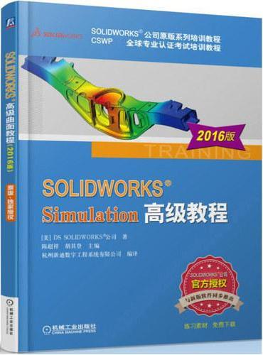 SOLIDWORKS Simulation高级教程(2016版)
