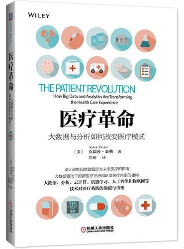 医疗革命:大数据与分析如何改变医疗模式