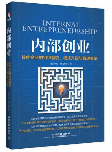 内部创业:传统企业的组织裂变、模式升级与管理变革