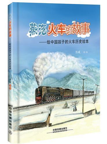 蒸汽火车的故事