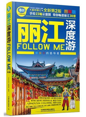 丽江深度游Follow me(第二版)