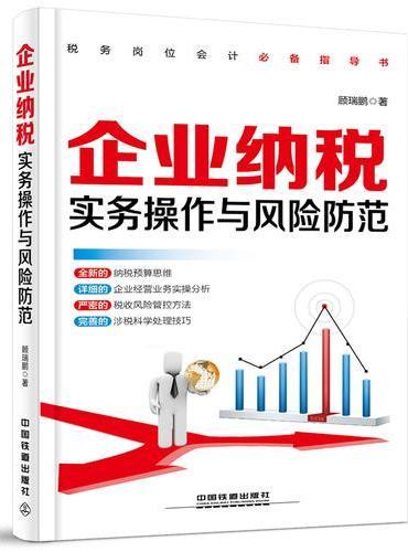 企业纳税实务操作与风险防范