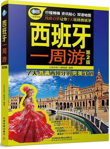 西班牙一周游(第2版)
