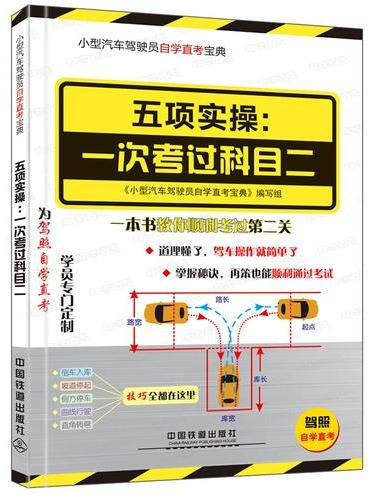 小型汽车驾驶员自学直考:驾考新政详细解读-五项实操-一次考过科目二