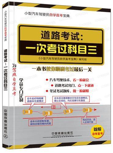 小型汽车驾驶员自学直考:驾考新政详细解读-道路考试-一次考过科目三