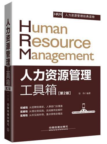 人力资源管理工具箱(第2版)