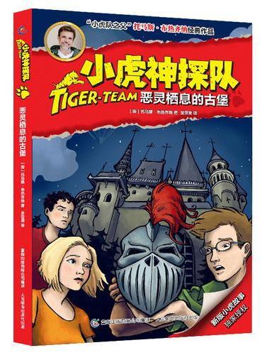 小虎神探队23恶灵栖息的古堡