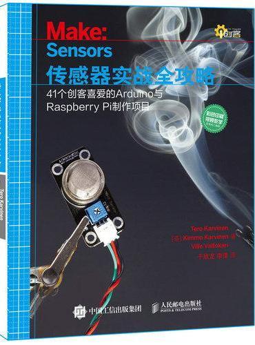 传感器实战全攻略 41个创客喜爱的Arduino与Raspberry Pi制作项目