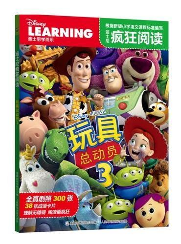 迪士尼疯狂阅读 玩具总动员3