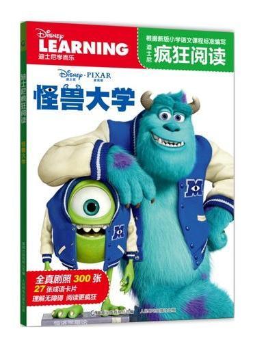 迪士尼疯狂阅读 怪兽大学