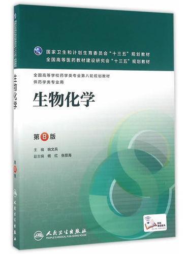 生物化学(第8版/本科药学/配增值)